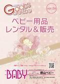 ベビー用品レンタル&販売カタログ vlo.24